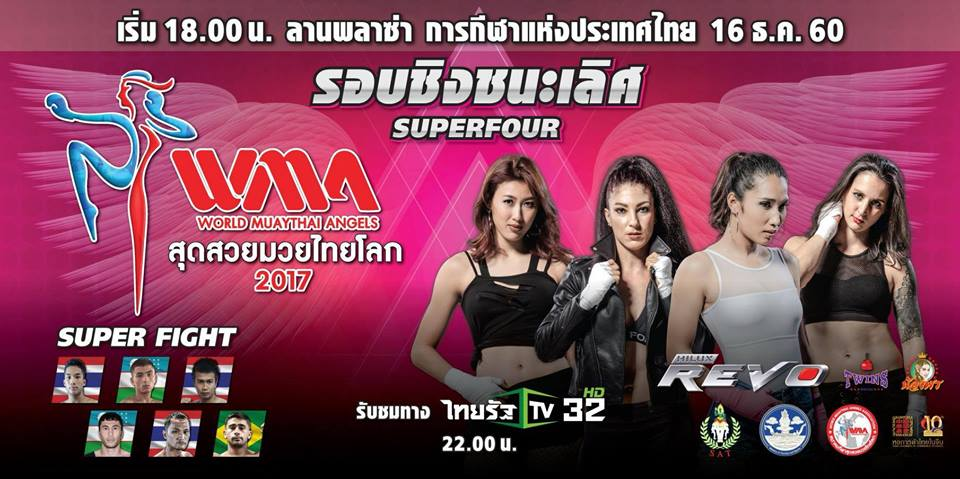 MTA fight poster for the finals