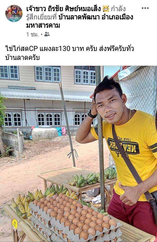 เจ้าขาว ถิรชัย Jaokhao Thirachai WBA asia champion