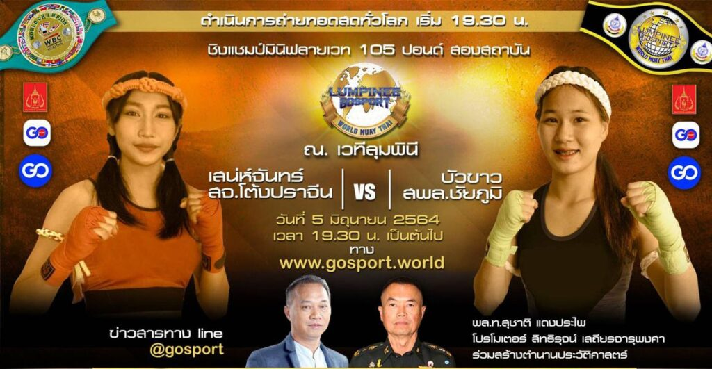 Old poster of Buakaw Mor.Kor.Chor. Chaiyaphum (left) vs. Sanaejan Sor.Jor Tongprajin (right). Originally scheduled for May 5, it's already been pushed back a couple times due to the third wave of COVID-19 in Thailand. Lumpinee boxing stadium first women muay ying